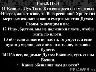 Иоан.14:1-3: 1 Да не смущается сердце ваше; веруйте в Бога, и в Меня веруйте. 2