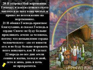 20 И устроил Ной жертвенник Господу; и взял из всякого скота чистого и из всех п