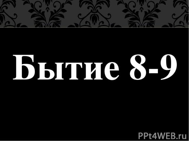 Быт.6:17,18: 17 И вот, Я наведу на землю потоп водный, чтоб истребить всякую плоть, которой есть дух жизни, под небесами; все, что есть на земле, лишится жизни. 18 Но с тобою Я поставлю завет Мой, и войдешь в ковчег ты, и сыновья твои, и жена твоя, …