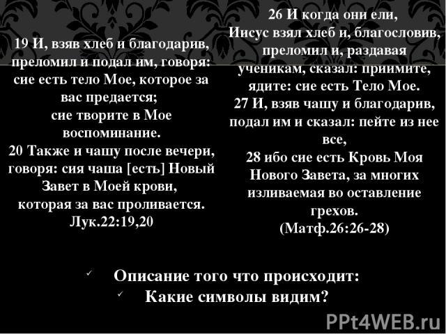 Рим.8:11-14 11 Если же Дух Того, Кто воскресил из мертвых Иисуса, живет в вас, то Воскресивший Христа из мертвых оживит и ваши смертные тела Духом Своим, живущим в вас. 12 Итак, братия, мы не должники плоти, чтобы жить по плоти; 13 ибо если живете п…