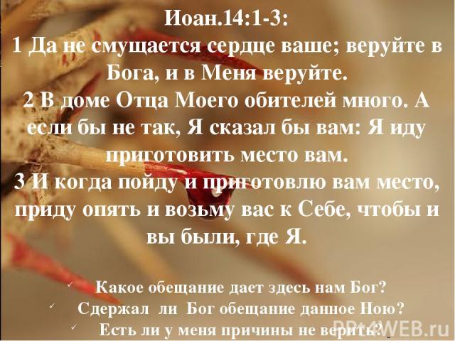 Общий вывод: Что мы узнали из урока: Бог вспомнил о Ное потому что обещал ему о заключении с ним завета. Иисус с нами заключил новый завет в Своей Крови и обещал вернутся. Бог держит Свое слово. Что требуется от нас чтобы быть в числе спасенных? Как…
