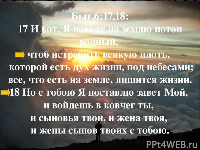 Повторение Бытие 7 главы