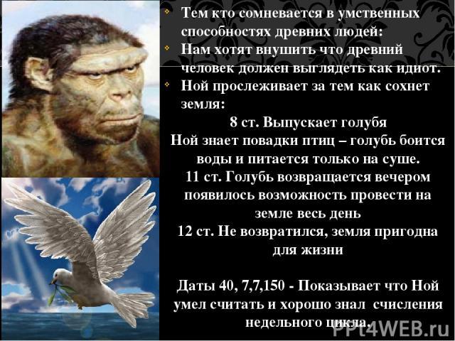 Бог вспомнил о Ное, что значит о нас? Какие изменения происходят с окружающей средой Что нового узнаем о животных Крови и еде. Всегда ли комары кусались? Кусает только женская особь, мужской особи хватает сока растений. Скорее в крови есть какие-то …
