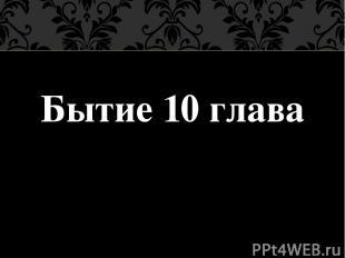 Бытие 10 глава