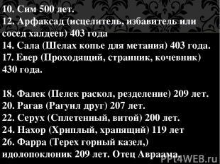 10. Сим 500 лет. 12. Арфаксад (исцелитель, избавитель или сосед халдеев) 403 год