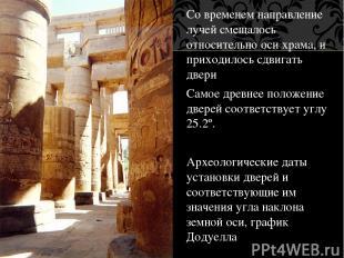 Со временем направление лучей смещалось относительно оси храма, и приходилось сд
