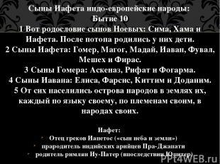 Сыны Иафета индо-европейские народы: Бытие 10 1 Вот родословие сынов Ноевых: Сим