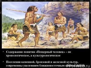 Содержание понятия «Пещерный человек» – не хронологическое, а культурологическое