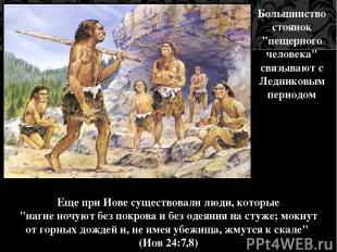 """Большинство стоянок """"пещерного человека"""" связывают с Ледниковым периодом Еще при"""