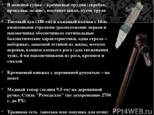 В поясной сумке – кремневые орудия (скребок, проколка, лезвие), костяное шило, к