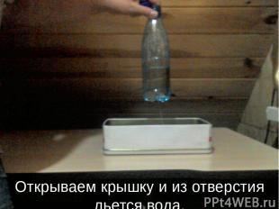 Открываем крышку и из отверстия льется вода.