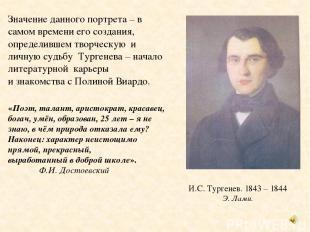 И.С. Тургенев. 1843 – 1844 Э. Лами. «Поэт, талант, аристократ, красавец, богач,