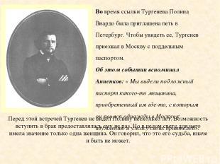 Во время ссылки Тургенева Полина Виардо была приглашена петь в Петербург. Чтобы