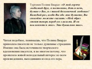 Тургенев Полине Виардо: «О мой горячо любимый друг, я постоянно, день и ночь, ду