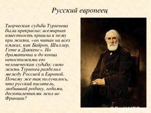 Творческая судьба Тургенева была прекрасна: всемирная известность пришла к нему