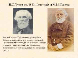 И.С. Тургенев. 1880. Фотография М.М. Панова Каждый приезд Тургенева на родину бы