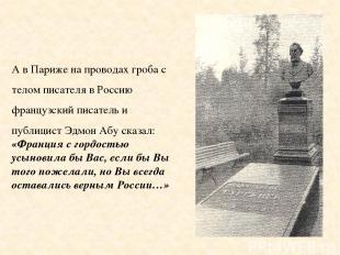 А в Париже на проводах гроба с телом писателя в Россию французский писатель и пу