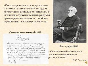 Фотография 1880г. «Русский язык». Автограф. 1882г «Стихотворения в прозе» справе