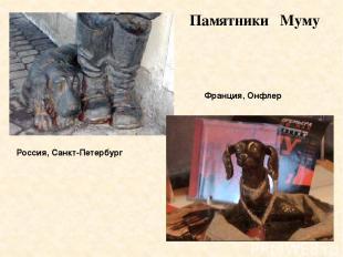 Памятники Муму Россия, Санкт-Петербург Франция, Онфлер