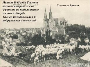 Тургенев во Франции. Летом 1845 года Тургенев впервые отправился во Францию по п