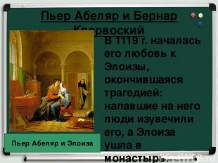 Пьер Абеляр и Бернар Клервоский В 1119 г. началась его любовь к Элоизы, окончивш