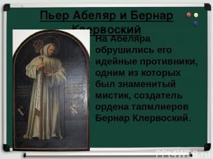 Пьер Абеляр и Бернар Клервоский На Абеляра обрушились его идейные противники, од