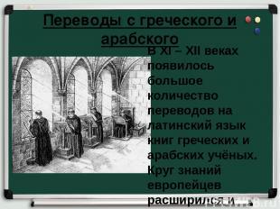 Переводы с греческого и арабского В XI – XII веках появилось большое количество
