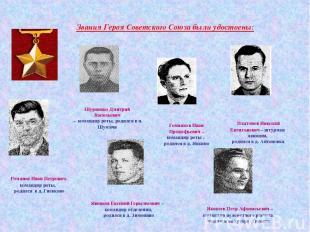Звания Героя Советского Союза были удостоены: Шурпенко Дмитрий Васильевич – кома