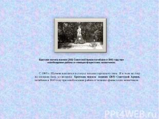 Братская могила воинам (265) Советской Армии погибшим в 1943 году при освобожден