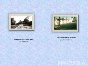 Пожарная часть. 1960 годы. Ул.Советская. Пожарная часть. 2011 год. ул. Понятовск