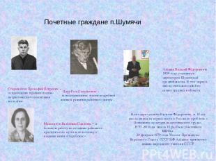 Почетные граждане п.Шумячи Старовойтов Прокофий Петрович - за проведение в район