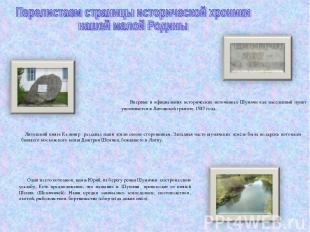 Впервые в официальных исторических источниках Шумячи как населенный пункт упомин