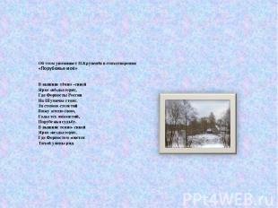 Об этом упоминает П.Крупенёв в стихотворении «Порубежье моё» В вышине тёмно –син