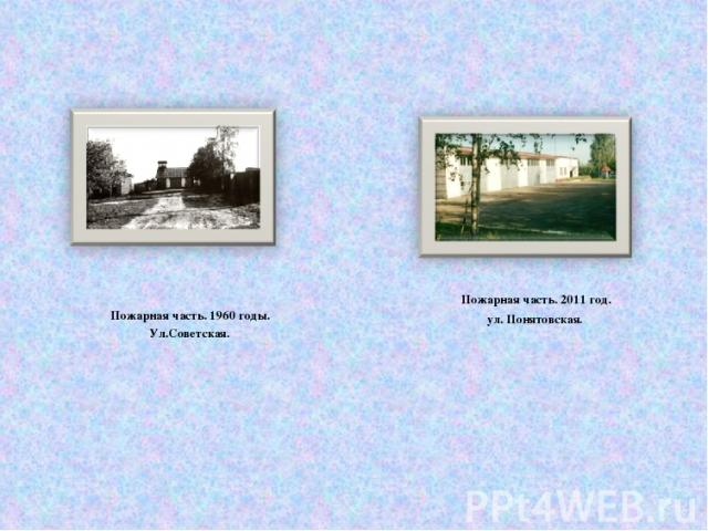 Пожарная часть. 1960 годы. Ул.Советская. Пожарная часть. 2011 год. ул. Понятовская.