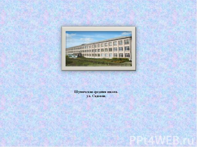 Шумячская средняя школа. ул. Садовая.