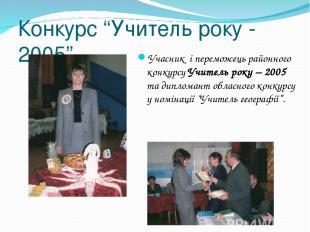 """Конкурс """"Учитель року - 2005"""" Учасник і переможець районного конкурсу Учитель ро"""