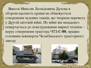 Внесок Миколи Леонідовича Духова в обороноздатність країни не обмежується створе