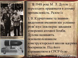 В 1948 році М. Л. Духов переходить працювати в атомну промисловість. Разом із І.