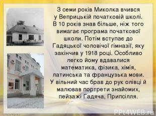 З семи років Миколка вчився у Веприцькій початковій школі. В 10 років знав більш