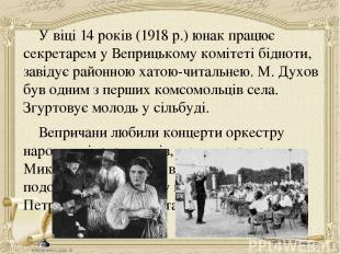 У віці 14 років (1918 р.) юнак працює секретарем у Веприцькому комітеті бідноти,