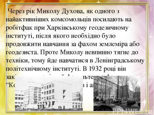 Через рік Миколу Духова, як одного з найактивніших комсомольців посилають на роб