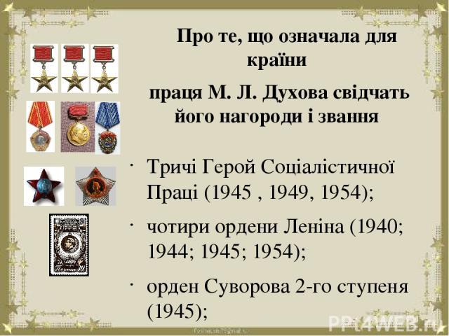 Про те, що означала для країни праця М. Л. Духова свідчать його нагороди і звання Тричі Герой Соціалістичної Праці (1945, 1949, 1954); чотири ордени Леніна (1940; 1944; 1945; 1954); орден Суворова 2-го ступеня (1945); орден Трудового Червоного Прап…