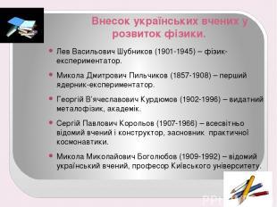 Внесок українських вчених у розвиток фізики. Лев Васильович Шубников (1901-1945)