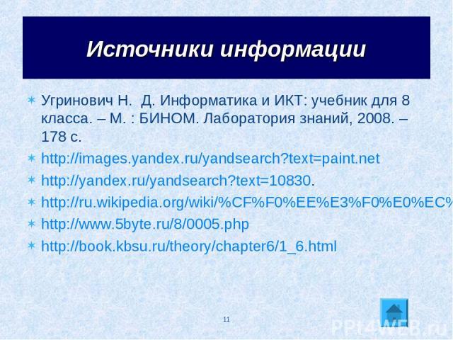 Угринович Н. Д. Информатика и ИКТ: учебник для 8 класса. – М. : БИНОМ. Лаборатория знаний, 2008. – 178 с. http://images.yandex.ru/yandsearch?text=paint.net http://yandex.ru/yandsearch?text=10830. http://ru.wikipedia.org/wiki/%CF%F0%EE%E3%F0%E0%EC%EC…
