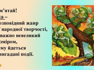 Розгляньте малюнки й скажіть, якого виду за тематикою бувають народні казки.
