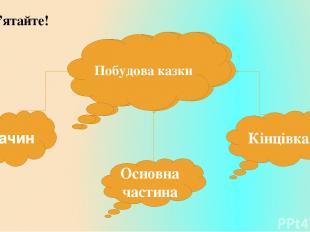 Усіх героїв можна умовно поділити на 3 групи— Злотворці, Знедолені, Добротворці