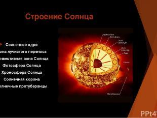 Строение Солнца Солнечное ядро Зона лучистого переноса Конвективная зона Солнца