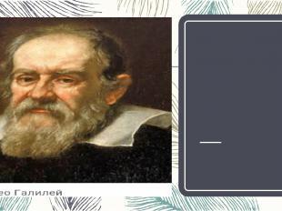 Галилео Галилей