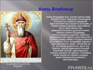 Князь Владимир был сыном Святослава, внуком Ольги. Красным Солнышком остался он