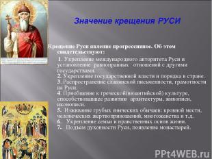 Крещение Руси явление прогрессивное. Об этом свидетельствуют: 1. Укрепление межд